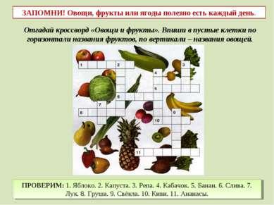 ЗАПОМНИ! Овощи, фрукты или ягоды полезно есть каждый день. Отгадай кроссворд ...