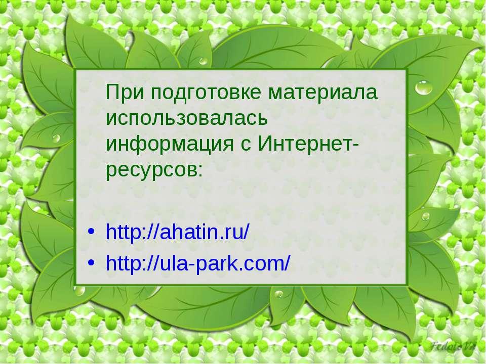При подготовке материала использовалась информация с Интернет-ресурсов: http:...