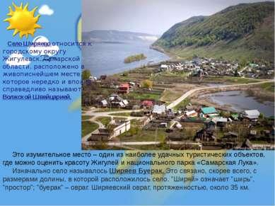 Село Ширяево относится к городскому округу Жигулевск, Самарской области, расп...