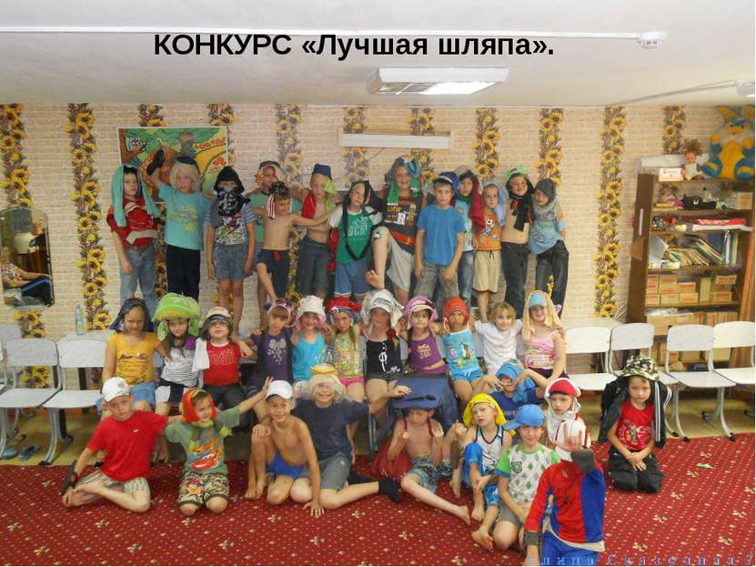 КОНКУРС «Лучшая шляпа».