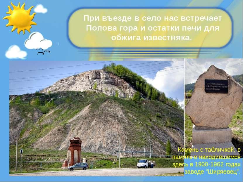При въезде в село нас встречает Попова гора и остатки печи для обжига известн...