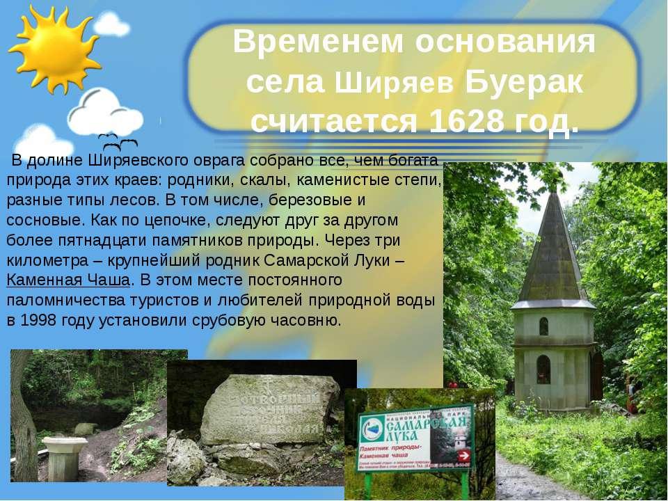 Временем основания села Ширяев Буерак считается 1628 год. В долине Ширяевског...
