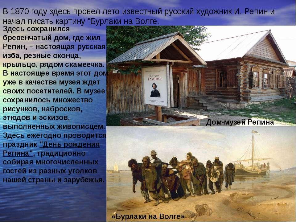 В 1870 году здесь провел лето известный русский художник И. Репин и начал пис...