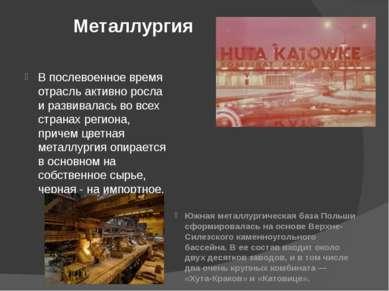 Металлургия В послевоенное время отрасль активно росла и развивалась во всех ...