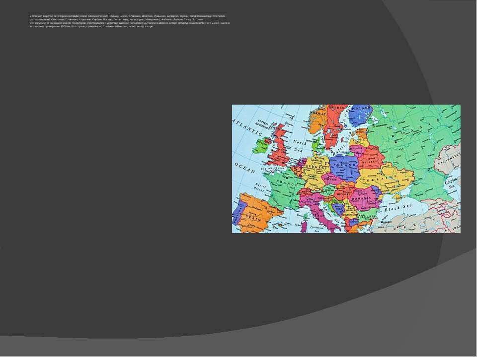 Восточная Европа как историко-географический регион включает: Польшу, Чехию, ...