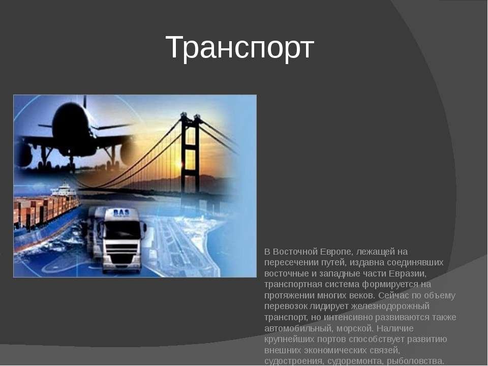 Транспорт В Восточной Европе, лежащей на пересечении путей, издавна соединявш...
