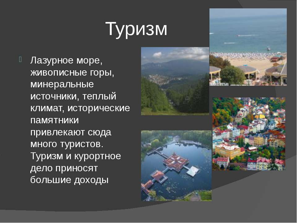 Туризм Лазурное море, живописные горы, минеральные источники, теплый климат, ...