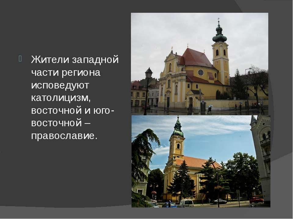 Жители западной части региона исповедуют католицизм, восточной и юго-восточно...