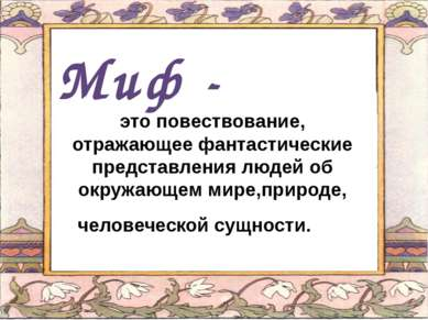 Миф - это повествование, отражающее фантастические представления людей об окр...