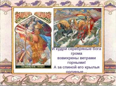 И кудри серебряные бога грома взвихрены ветрами горными! А за спиной его крыл...
