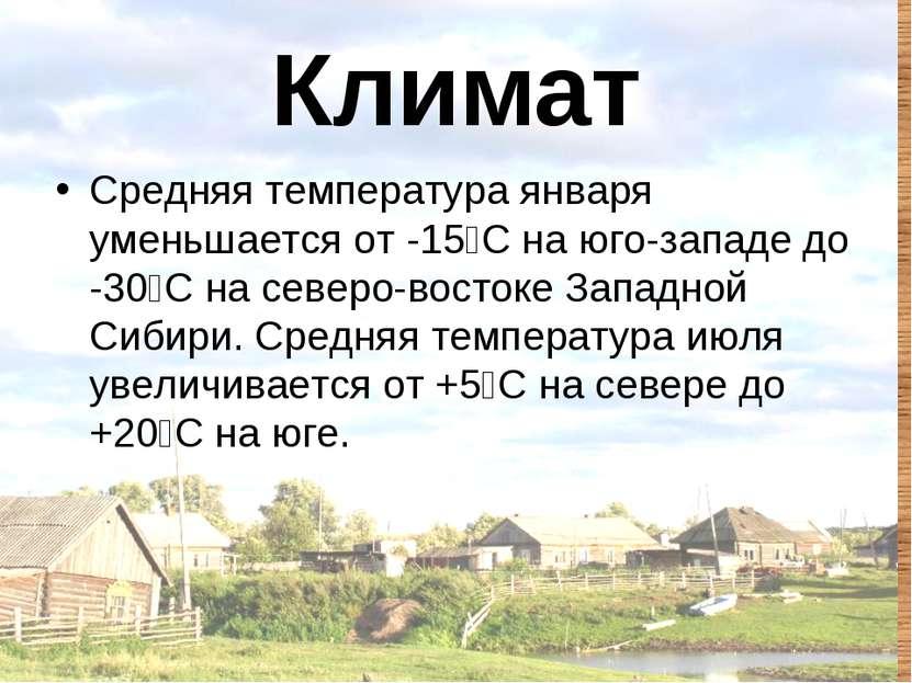Климат Средняя температура января уменьшается от -15⁰С на юго-западе до -30⁰С...