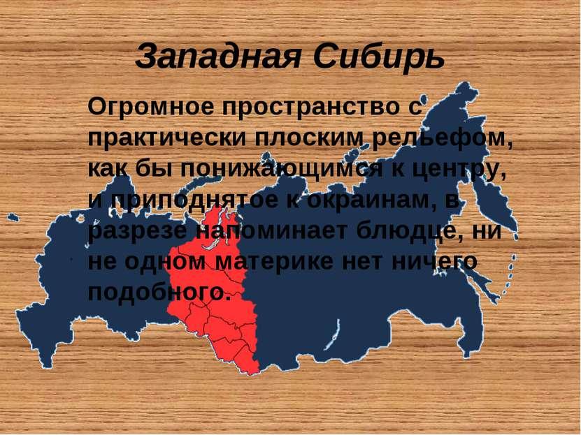 Западная Сибирь Огромное пространство с практически плоским рельефом, как бы ...