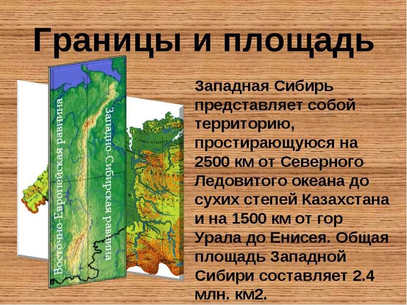Границы и площадь Западная Сибирь представляет собой территорию, простирающую...