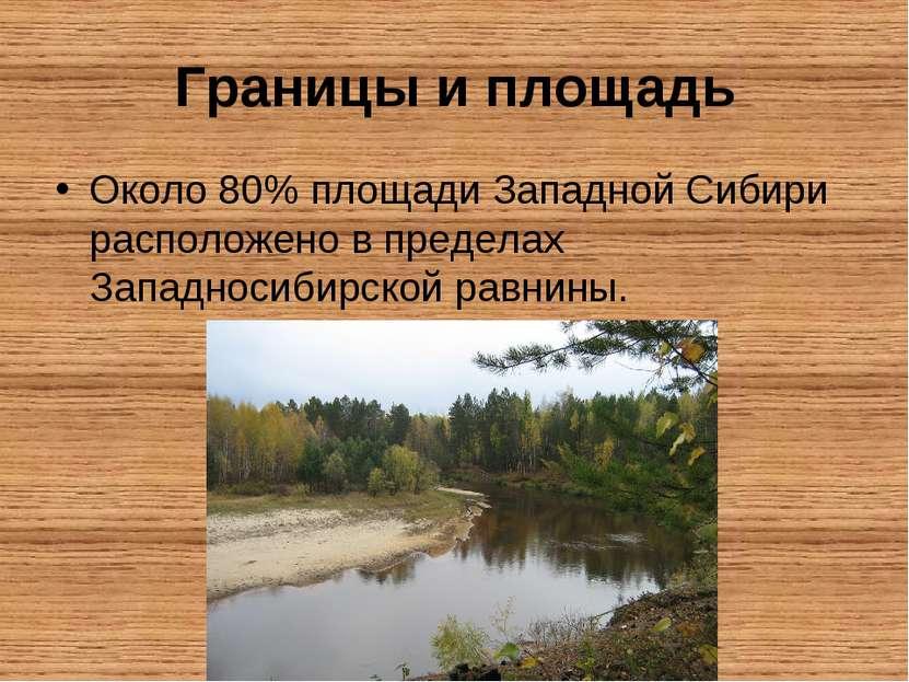 Границы и площадь Около 80% площади Западной Сибири расположено в пределах За...