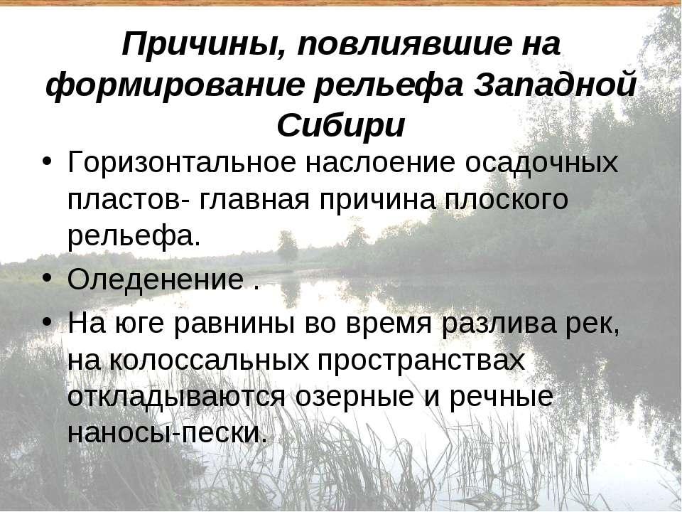 Причины, повлиявшие на формирование рельефа Западной Сибири Горизонтальное на...