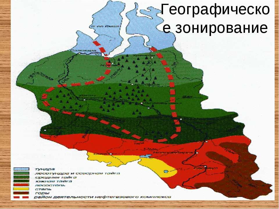 Географическое зонирование