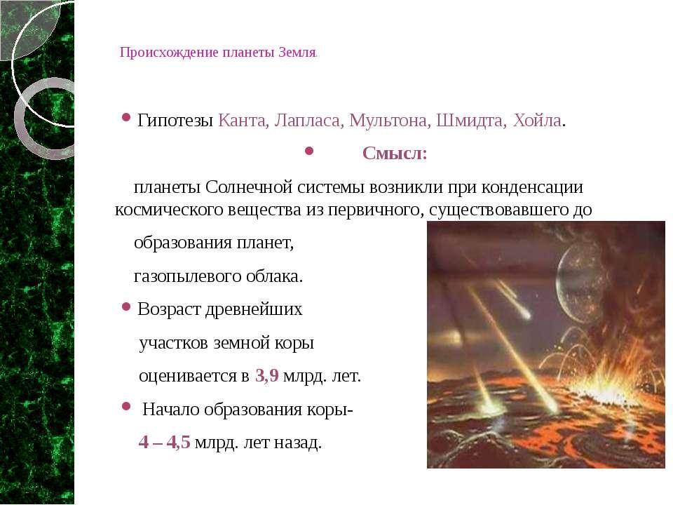 Происхождение планеты Земля. Гипотезы Канта, Лапласа, Мультона, Шмидта, Хойла...