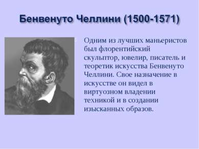 Одним из лучших маньеристов был флорентийский скульптор, ювелир, писатель и т...