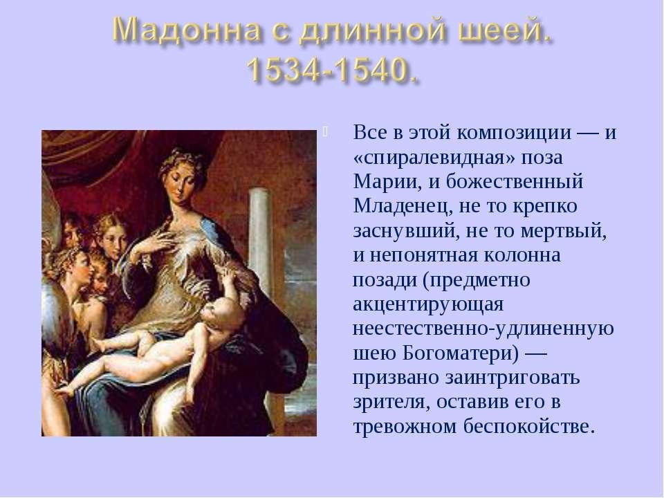 Все в этой композиции — и «спиралевидная» поза Марии, и божественный Младенец...