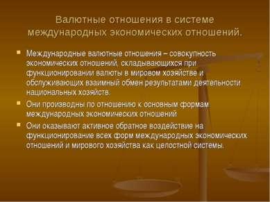 Валютные отношения в системе международных экономических отношений. Междунаро...