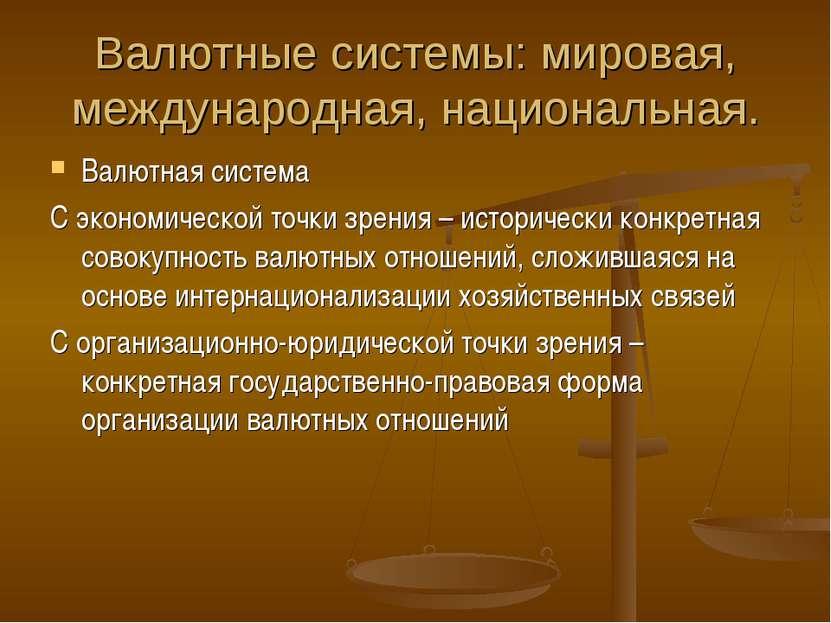 Валютные системы: мировая, международная, национальная. Валютная система С эк...