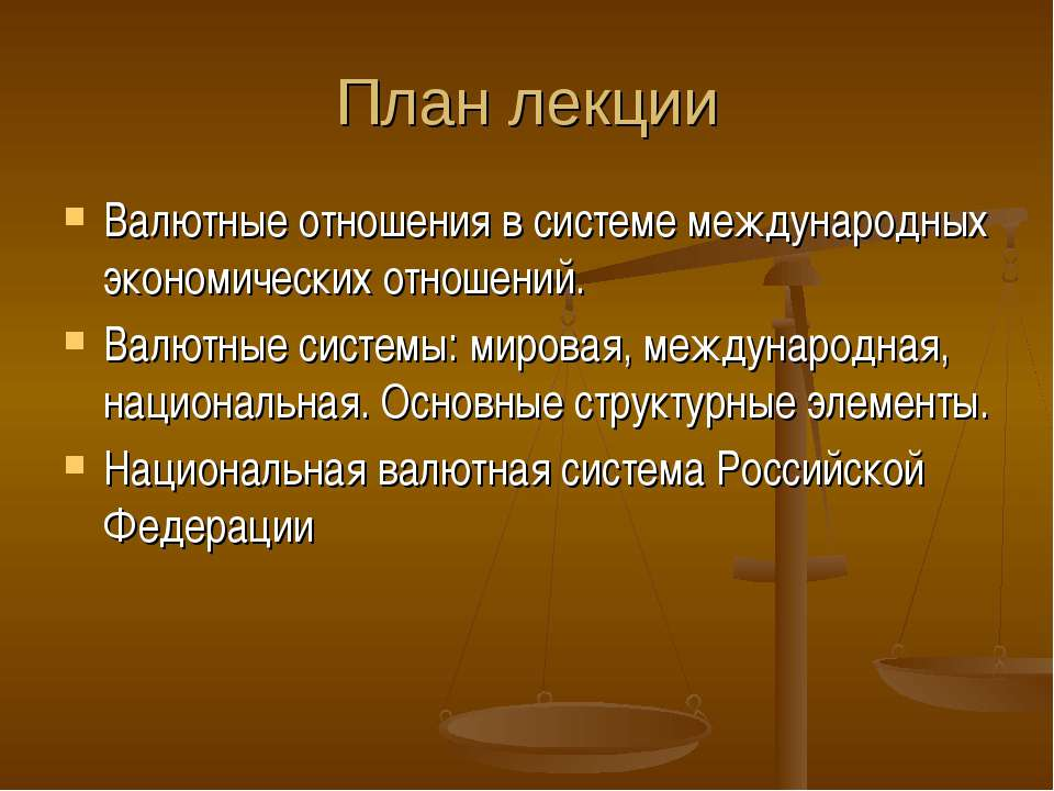 План лекции Валютные отношения в системе международных экономических отношени...