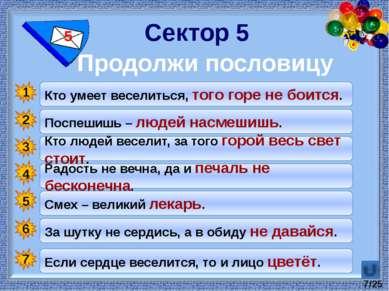 6 Сектор 6 Сказочный БЛИЦ Вопрос 1 Золотая рыбка Правильный ответ Какая пород...