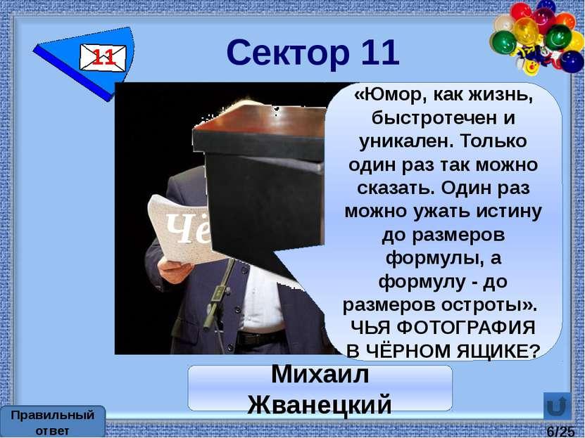 Сектор 9 9 Правильный ответ Многие «избитые» первоапрельские шутки пришли к н...