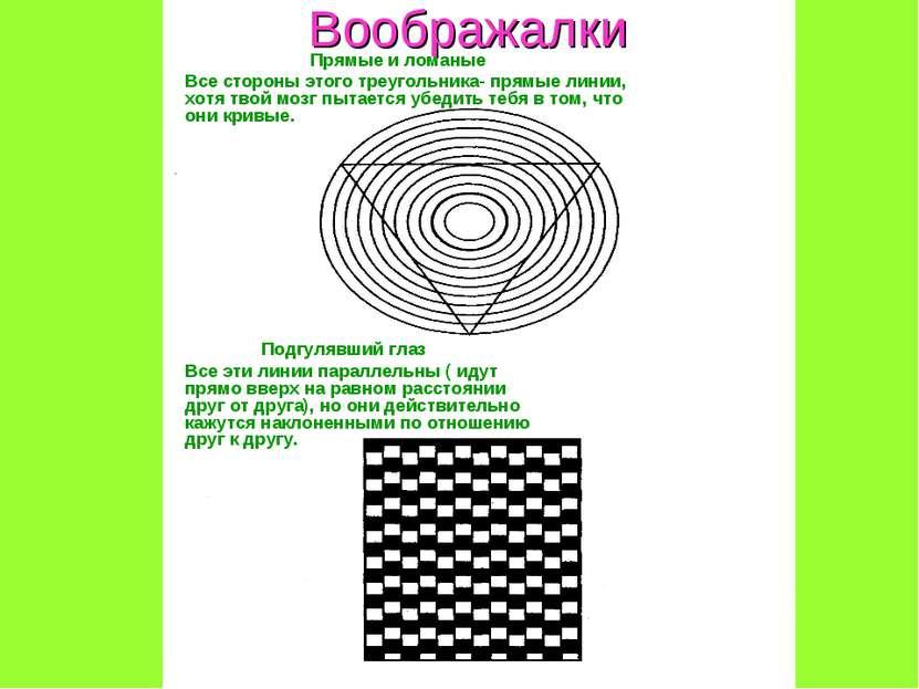 Воображалки Прямые и ломаные Все стороны этого треугольника- прямые линии, хо...