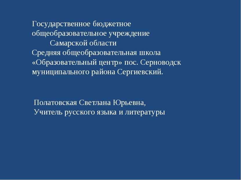 Полатовская Светлана Юрьевна, Учитель русского языка и литературы Государстве...