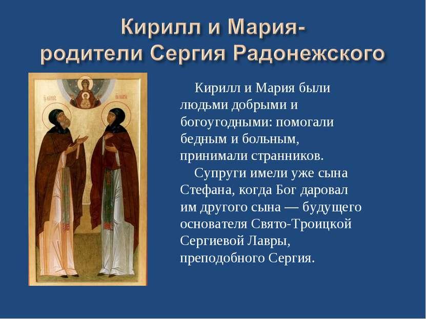 Кирилл и Мария были людьми добрыми и богоугодными: помогали бедным и больным,...