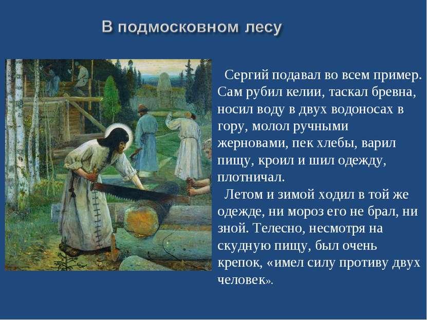 Сергий подавал во всем пример. Сам рубил келии, таскал бревна, носил воду в д...