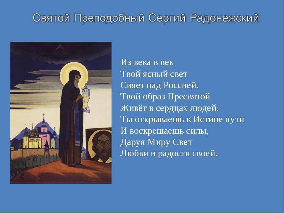 Из века в век Твой ясный свет Сияет над Россией. Твой образ Пресвятой Живёт в...
