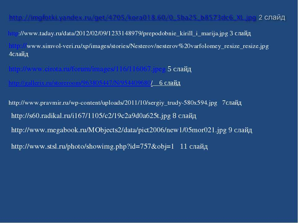 http://gallerix.ru/storeroom/963805447/N/954409680/ 6 слайд http://www.taday....