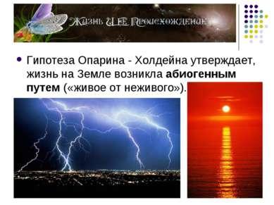 Гипотеза Опарина - Холдейна утверждает, жизнь на Земле возникла абиогенным пу...