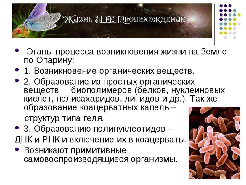 Этапы процесса возникновения жизни на Земле по Опарину: 1. Возникновение орга...