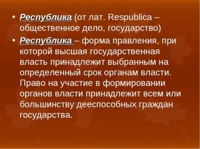 Республика (от лат. Respublica – общественное дело, государство) Республика –...