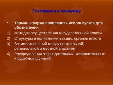 Готовимся к экзамену Термин «форма правления» используется для обозначения Ме...