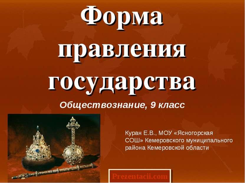Форма правления государства Обществознание, 9 класс Куран Е.В., МОУ «Ясногорс...
