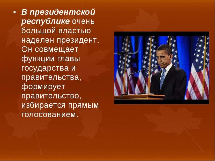 В президентской республике очень большой властью наделен президент. Он совмещ...