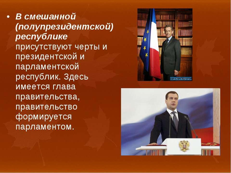 В смешанной (полупрезидентской) республике присутствуют черты и президентской...