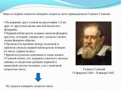 Одна из первых попыток измерить скорость света принадлежала Галилео Галилею. ...