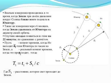 Вначале измерения проводились в то время, когда Земля при своём движении вокр...
