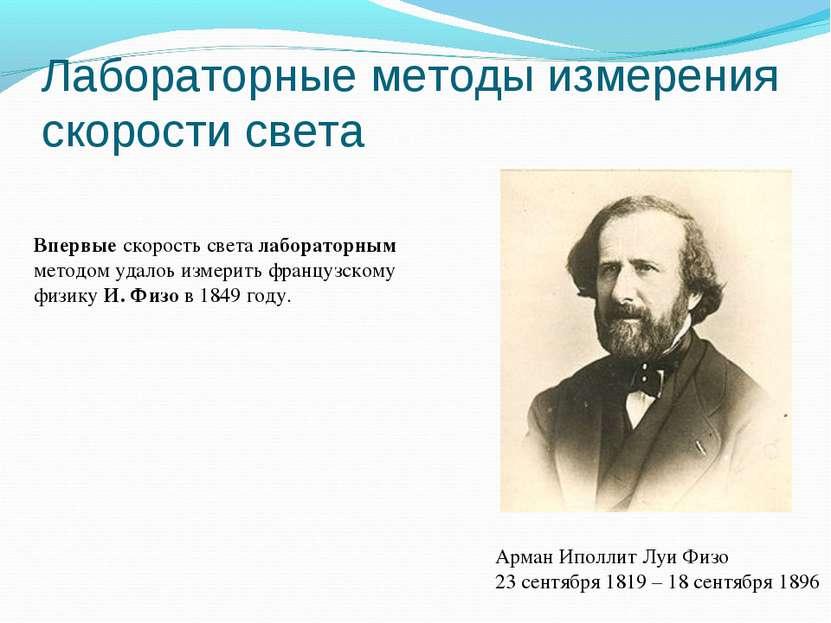 Лабораторные методы измерения скорости света Арман Иполлит Луи Физо 23 сентяб...