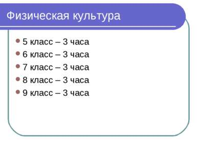 Физическая культура 5 класс – 3 часа 6 класс – 3 часа 7 класс – 3 часа 8 клас...