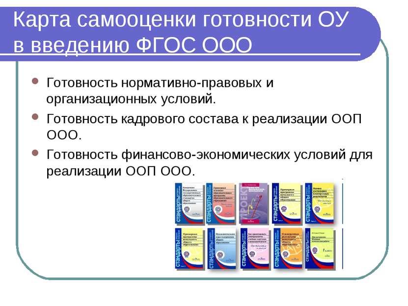Карта самооценки готовности ОУ в введению ФГОС ООО Готовность нормативно-прав...