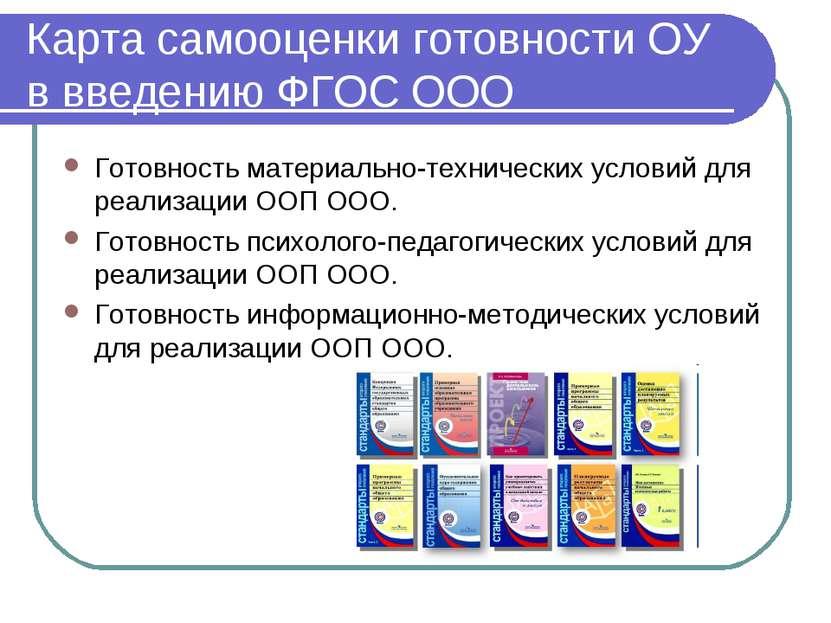 Карта самооценки готовности ОУ в введению ФГОС ООО Готовность материально-тех...