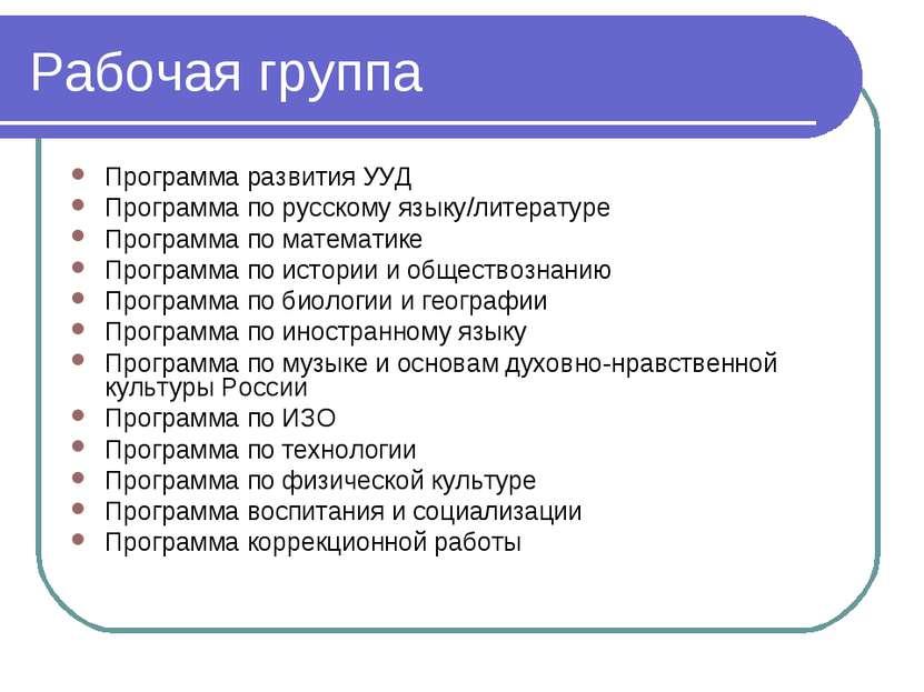 Рабочая группа Программа развития УУД Программа по русскому языку/литературе ...