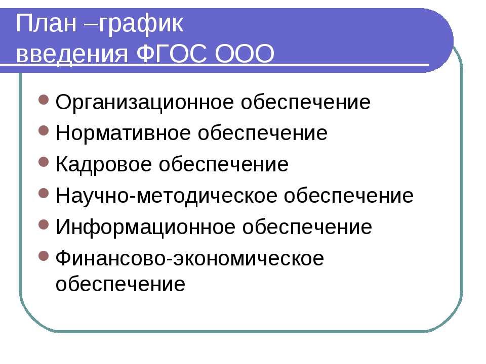 План –график введения ФГОС ООО Организационное обеспечение Нормативное обеспе...