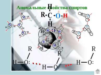 Получение спиртов 1. Гидролиз галогенопроизводных углеводородов:  СH3–СH2–Br...